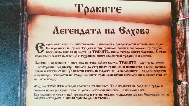 Елхово, комплекс и механа Траките