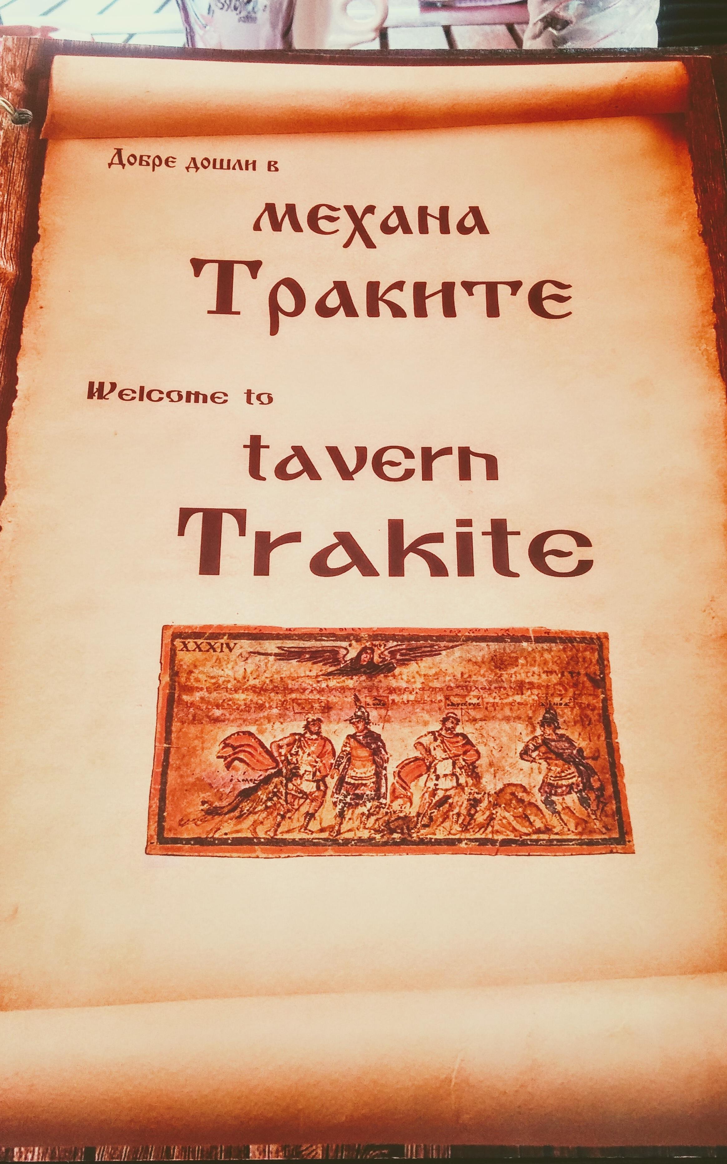 меню в механа Траките