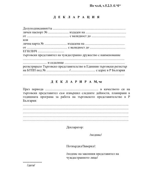 Декларация о деятельности и годовых программах_БТПП