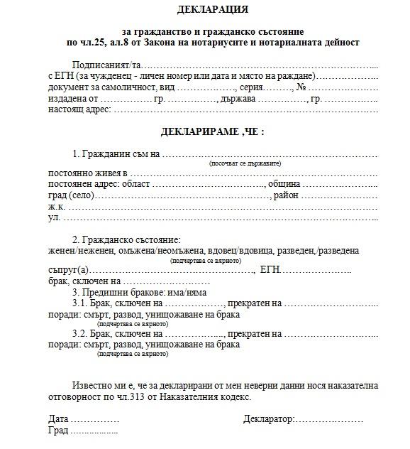 Декларация по чл.25 от ЗННД