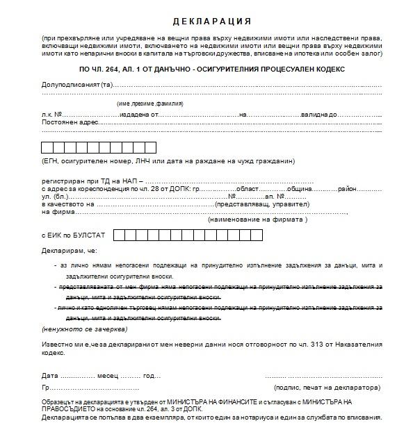 Декларация по чл.264 ал.1 от ДОПК