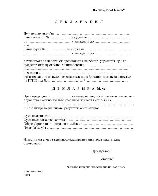 Декларация_активность компании_БТПП