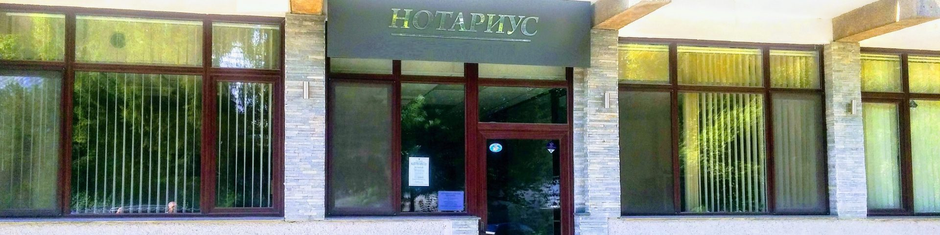 Нотариус_продать недвижимость в Болгарии