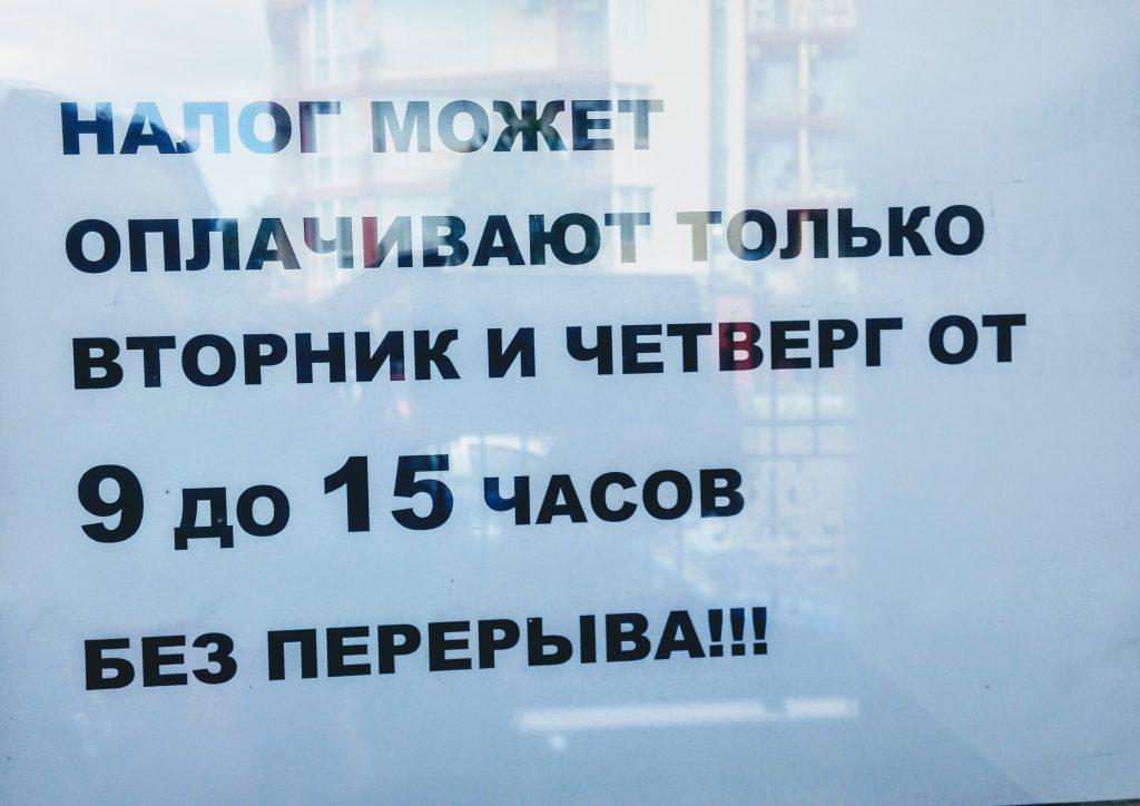 Оплата налогов_община Несебр