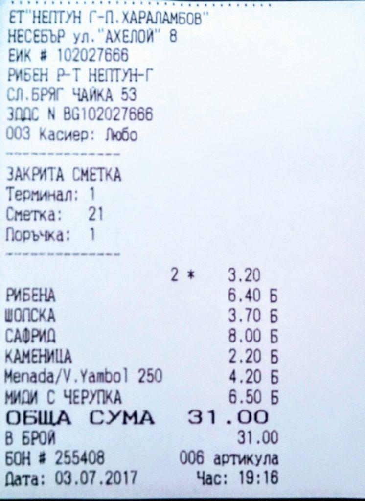 Рыбный ресторан_Солнечный Берег, ресторан Нептун цены