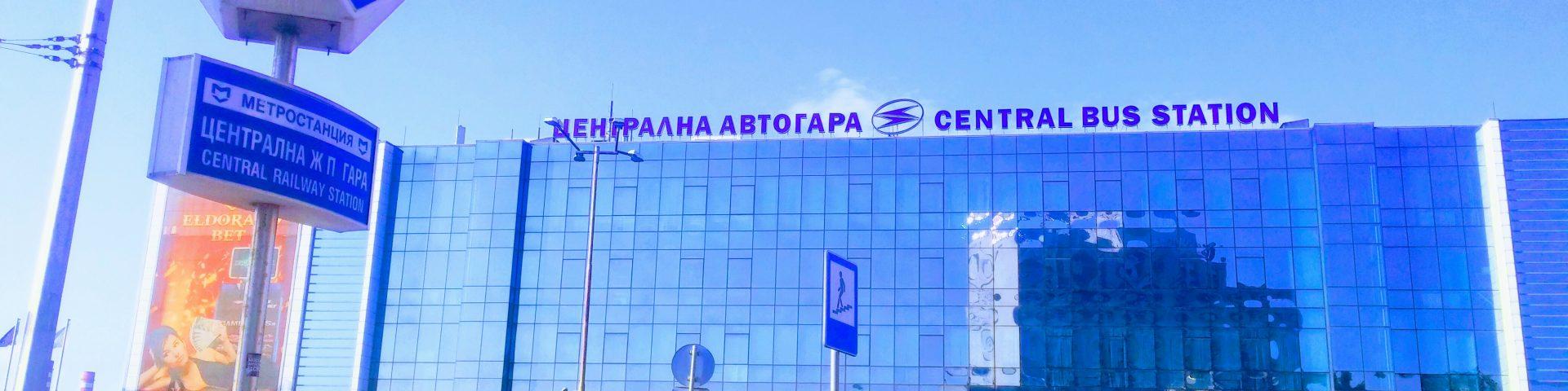 Автогара София_Автовокзал в Софии