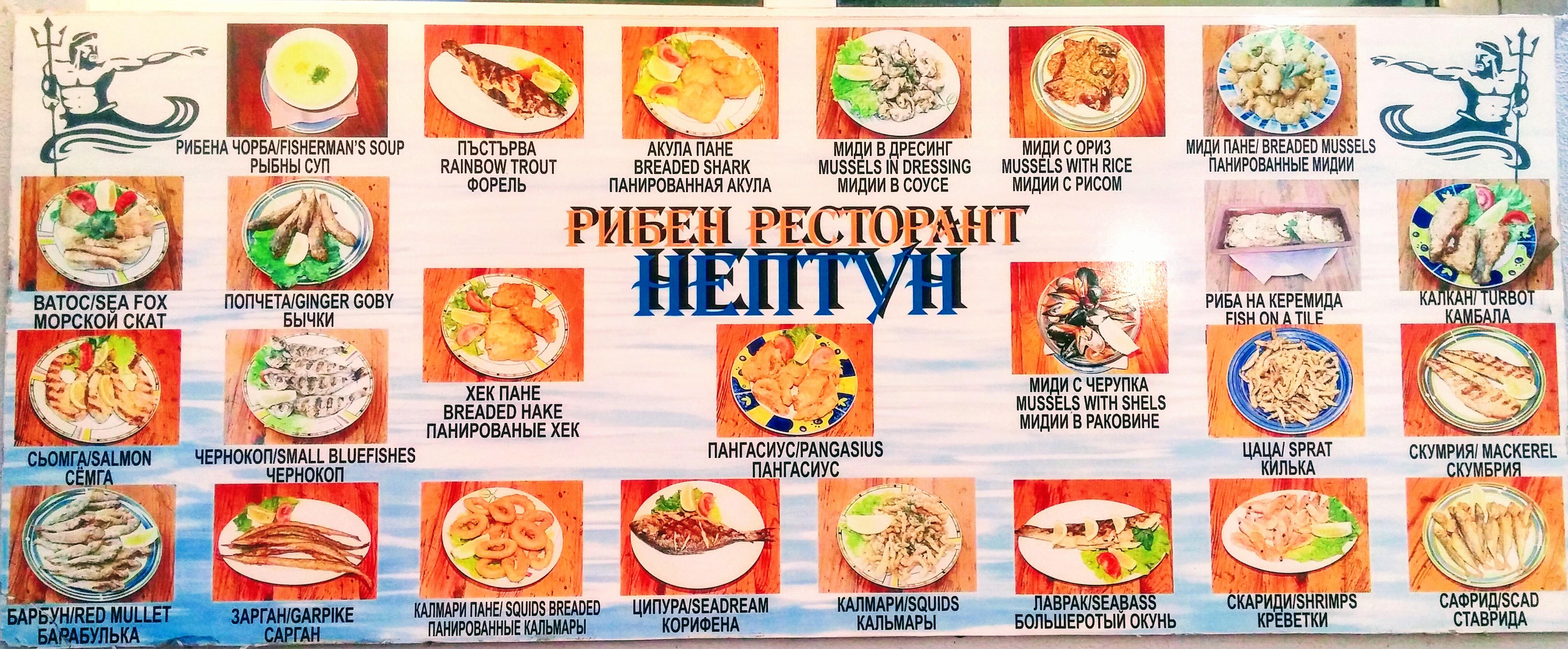 меню ресторан Нептун, Солнечный Берег, рыбная кухня