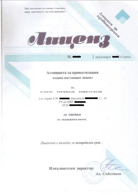 Лицензия_оценка недвижимости в Болгарии