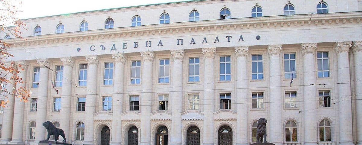 Раздел недвижимости через суд - Болгария