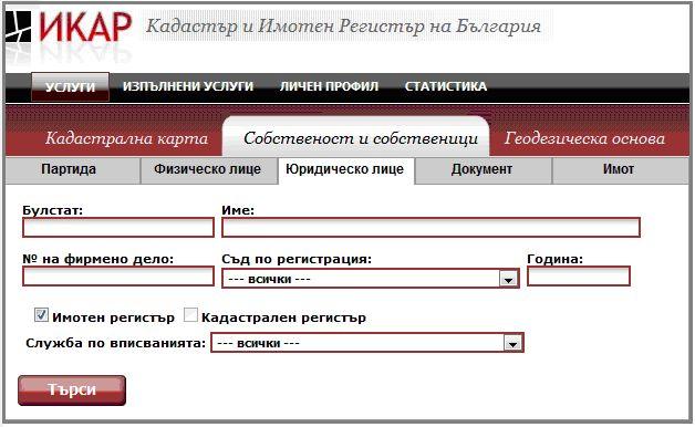 Имущественный регистр Болгарии