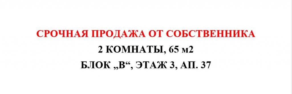 Срочная продажа квартиры от собственника_Болгария