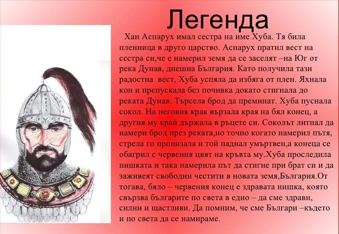 Легенда о мартенице_Людмила Шабанина