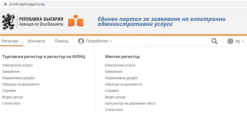 Это изображение имеет пустой атрибут alt; его имя файла - registry_Bulgaria-1024x488.jpg