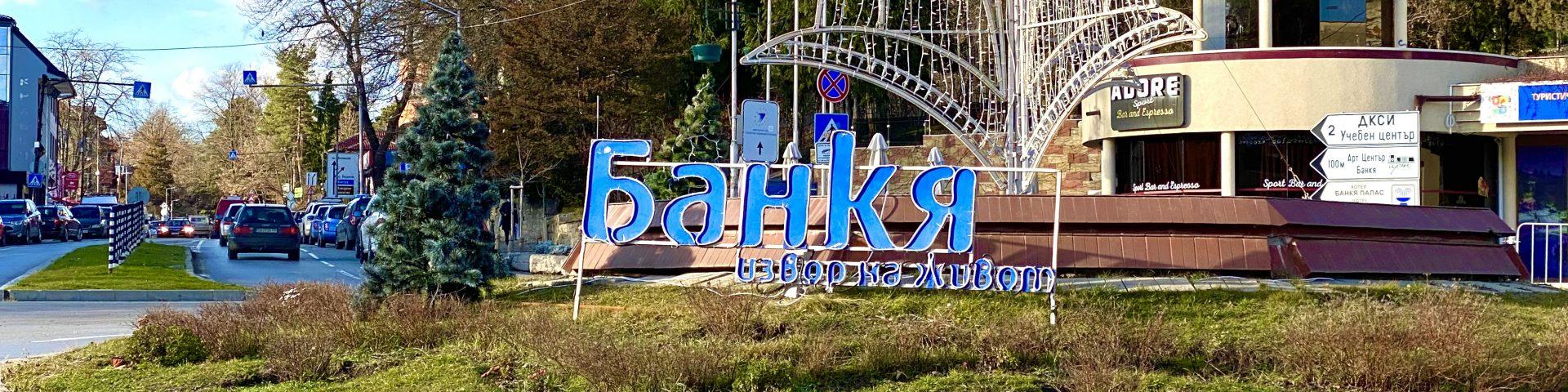 Банкя, Болгария