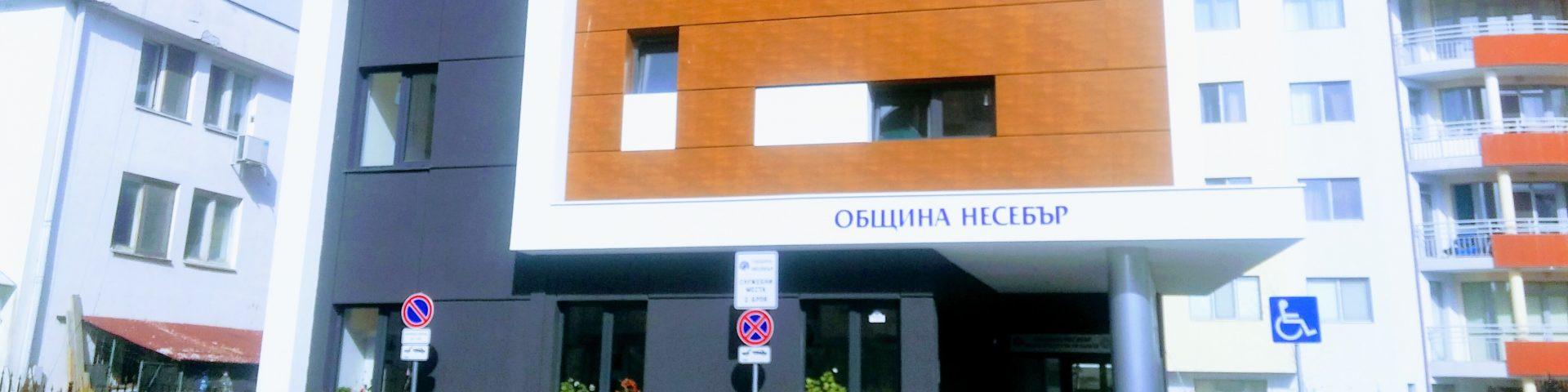 Община Несебър в Слънчев Бряг_налоги на недвижимость